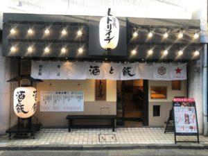 新宿エリアで一挙に7店舗。大納川・天花の飲めるお店のご紹介