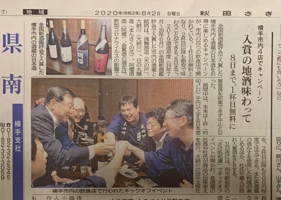 本日の秋田魁新報に「入賞酒でカンパイWEEK」の様子が掲載されました。