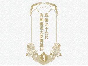 菅総理大臣誕生おめでとうございます。
