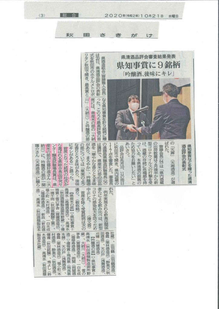 授賞式の様子が秋田魁新報社の朝刊に掲載されました。