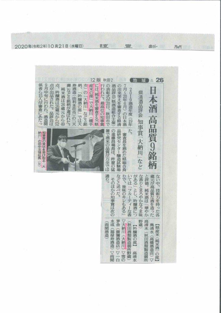 授賞式の様子が読売新聞の朝刊に掲載されました。
