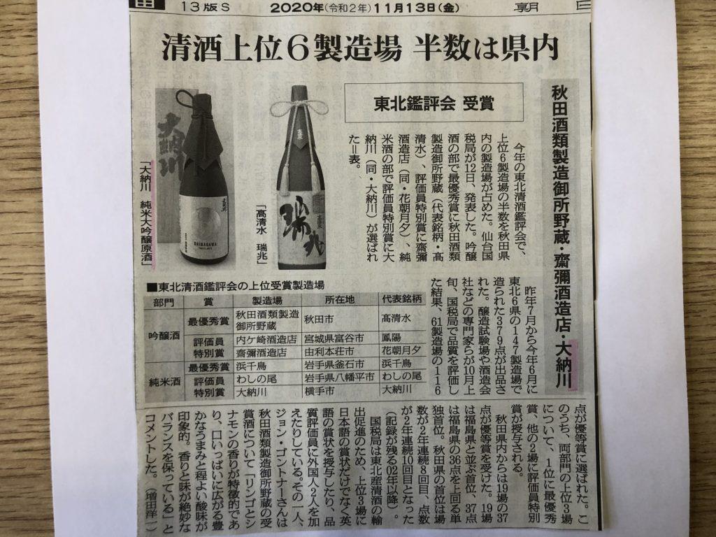 11月13日朝日新聞朝刊に東北清酒鑑評会の記事を掲載頂きました。