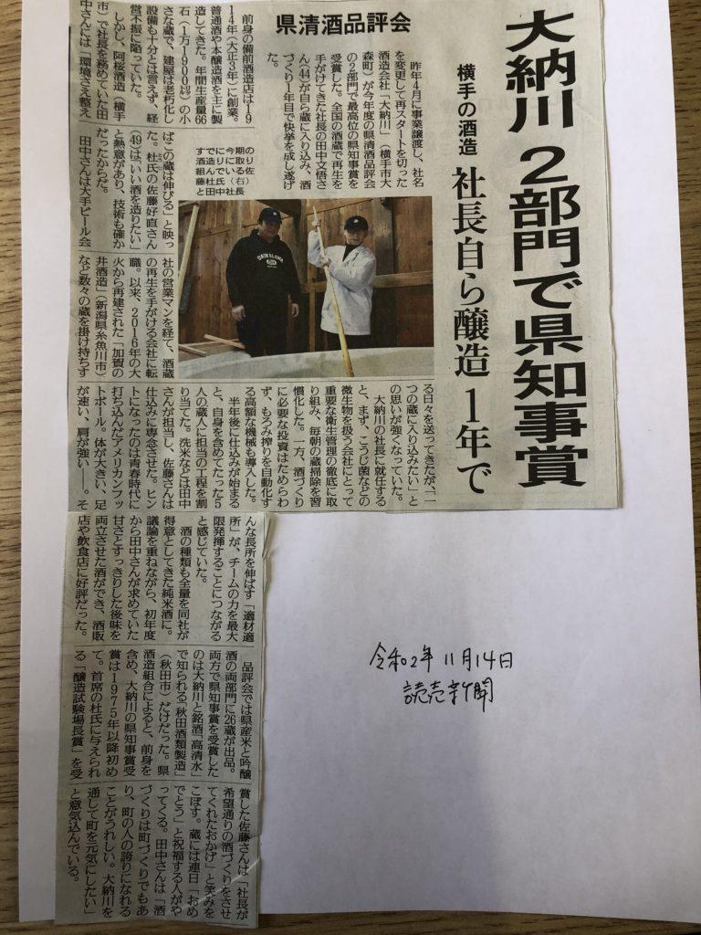 11月14日読売新聞朝刊に大納川の記事を掲載頂きました。