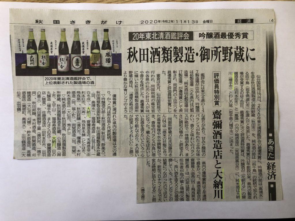 11月13日秋田魁新報社朝刊に東北清酒鑑評会の記事を掲載頂きました。