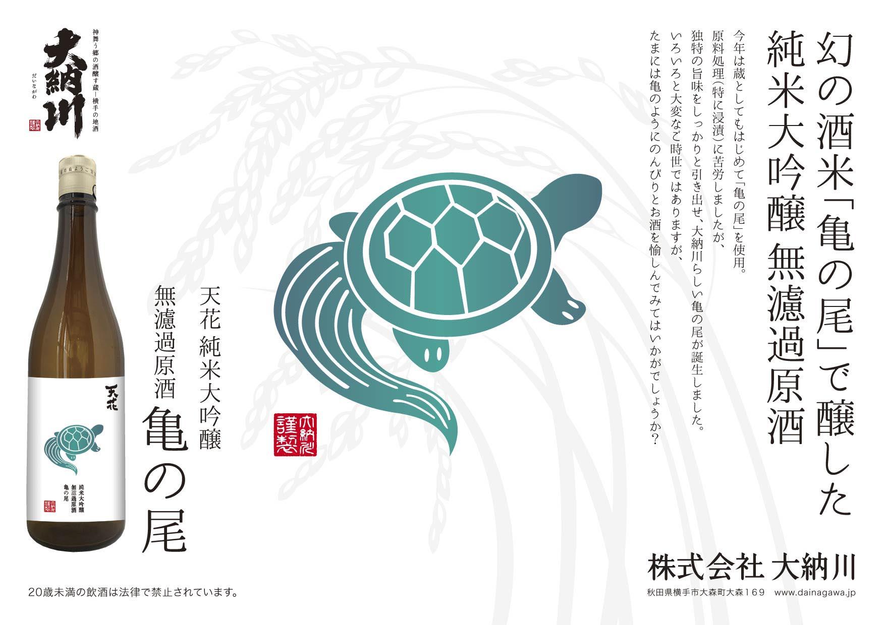 天花シリーズ第6弾「純米大吟醸 亀の仕込み」2月22日(月)発売