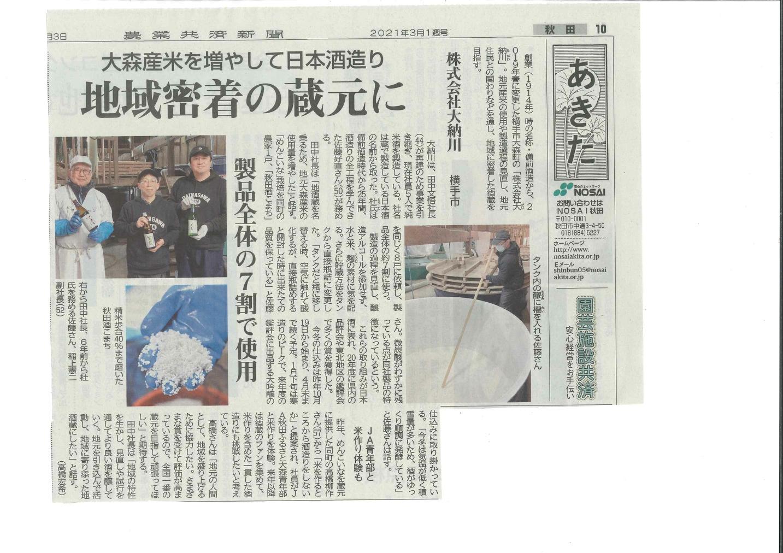 農業経済新聞に大納川の取組みが掲載されました。
