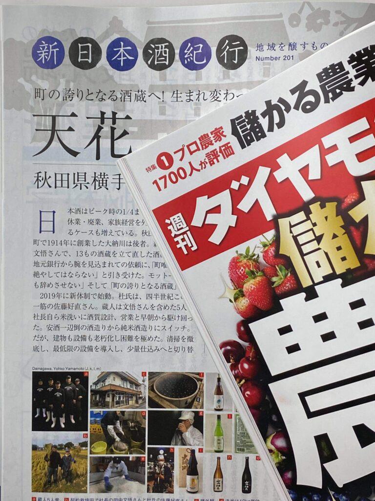 週刊ダイヤモンド3月20号に掲載されました