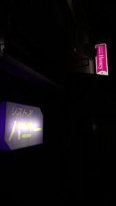 【酒造り152日目】大森銀座ハニーの看板が新しくなりました