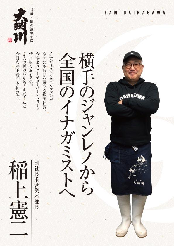 【酒造り162日目】蔵人紹介第③弾:副社長稲上