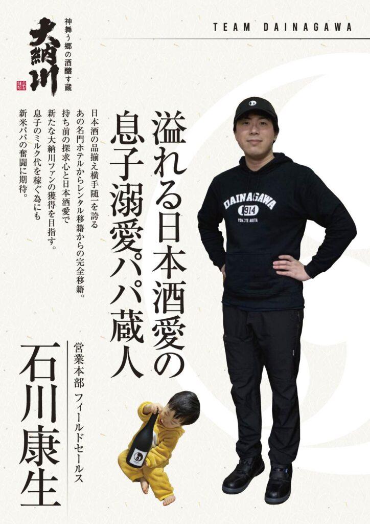 【酒造り158日目】蔵人紹介第②弾:新人石川