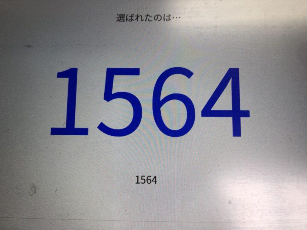 サイコロラベル6月28日(月)12時に当選番号発表します