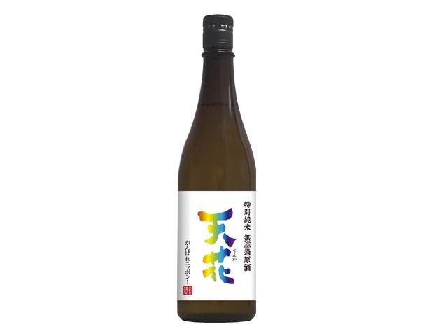 天花シリーズ 第11弾「特別純米 無濾過原酒 レインボー  瓶燗火入」7月7日(水)発売