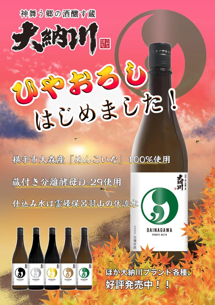 「大納川 純米吟醸 生詰 ひやおろし」 発売