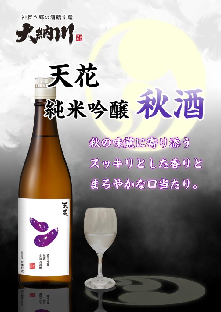 天花シリーズ 第12弾「純米吟醸 秋酒 瓶燗火入」8月24日(火)発売