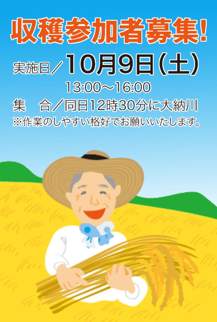 【酒米オーナーの皆様へ】稲刈りのお知らせ